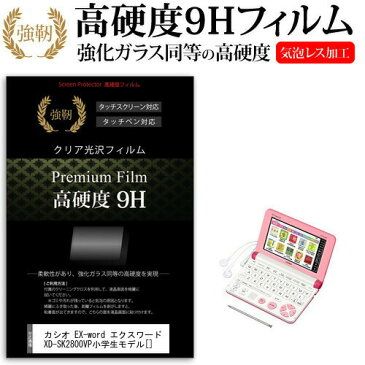 カシオ EX-word エクスワード XD-SK2800VP 小学生モデル [] 強化 ガラスフィルム と同等 高硬度9Hフィルム 傷に強い 高透過率 クリア光沢 液晶保護フィルム メール便送料無料
