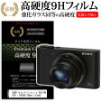 【メール便は送料無料】SONY サイバーショット DSC-WX500 / HX90V[70mm x 51mm] 強化ガラス と 同等の 高硬度9H フィルム 液晶保護フィルム デジカメ デジタルカメラ 一眼レフ