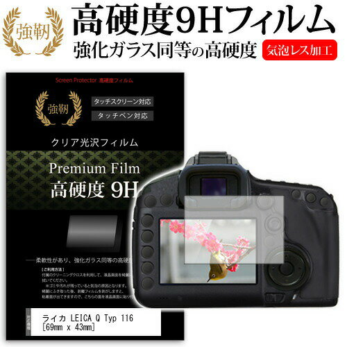 デジタルカメラ用アクセサリー, 液晶保護フィルム  LEICA Q Typ 116 69mm x 43mm 9H