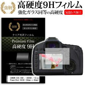 【メール便は送料無料】CANONEOS80D/8000D/KissX8i/7DMarkII/KissX7i/70D/KissX6i/PowerShotN100[66mmx45mm]強化ガラスと同等の高硬度9Hフィルム液晶保護フィルム