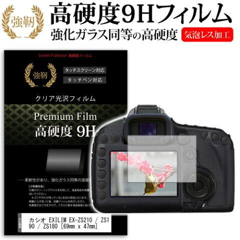 カシオ EXILIM EX-ZS210 / ZS190 / ZS180 [69mm x 47mm] 強化ガラス と 同等の 高硬度9H フィルム 液晶保護フィルム デジカメ デジタルカメラ 一眼レフ メール便送料無料