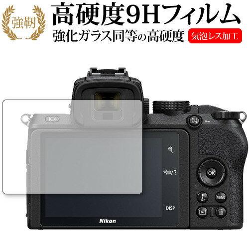 PCアクセサリー, 液晶保護フィルム Nikon Z 50 9H