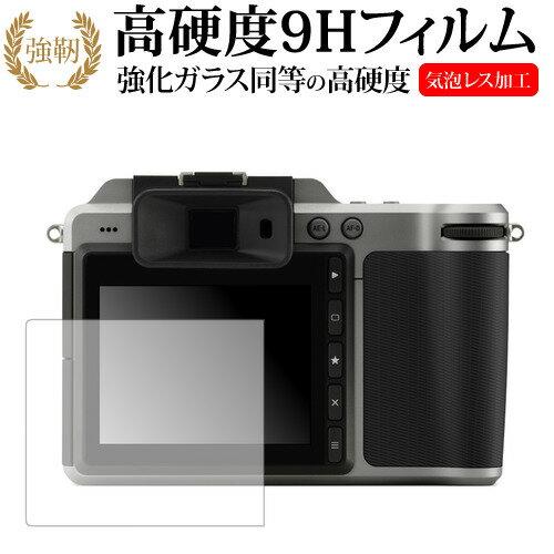 スマートフォン・携帯電話アクセサリー, 液晶保護フィルム X1D Hasselblad 9H