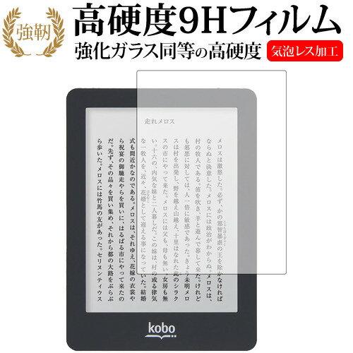タブレットPCアクセサリー, タブレット用液晶保護フィルム  kobo glo 9H