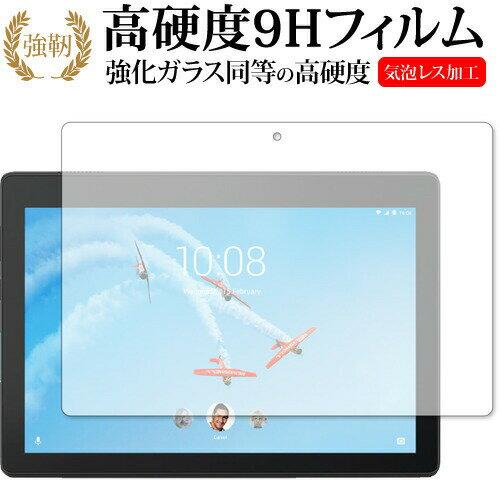 タブレットPCアクセサリー, タブレット用液晶保護フィルム Lenovo Tab E10 9H