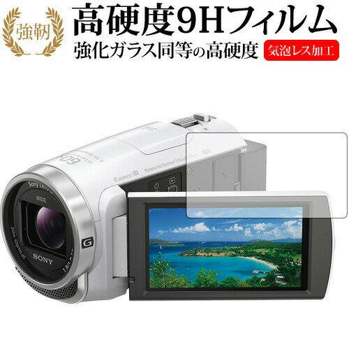 スマートフォン・携帯電話アクセサリー, 液晶保護フィルム SONY HDR-CX680 HDR-PJ680 9H