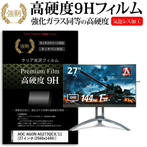 AOC AGON AG273QCX/11 [27インチ] 機種で使える 強化 ガラスフィルム と 同等の 高硬度9H フィルム 液晶保護フィルム メール便送料無料