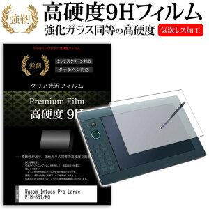 【メール便は送料無料】WacomIntuosProLargePTH-851/K0ぴったり専用サイズ強化ガラスと同等の高硬度9Hペンタブレット用フィルム