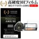 デジタルビデオカメラ SONY HDR-CX535 [3インチ] 機種で使える 強化 ガラスフィルム と 同等の 高硬度9H フィルム 液晶保護フィルム メール便送料無料