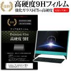 【メール便は送料無料】Lenovo ThinkCentre M83z All-In-One 10C3001BJP[21.5インチ] 強化ガラス と 同等の 高硬度9H フィルム 液晶保護フィルム
