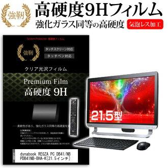 萤幕保护装置漆膜硬度 9 等效的 21.5 英寸东芝 dynabook REGZA 下部钻具组合-PDB41NB-DB41/NB PC K 钢化玻璃