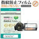 デジタルビデオカメラ 3.2W型(72mm×41mm) 指紋防止 クリ...