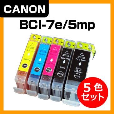 Canon BCI-9/7e 5色パック(黒(顔料)・黒・シアン・マジェンタ・イエロー) 純正インクと同等に使える互換インク 5組セット メール便なら送料無料