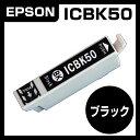 【メール便は送料無料】EPSON ICBK50 黒 純正インクと同等に...