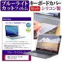 東芝 dynabook T55 [15.6インチ] ブルーライトカット 指紋防止 液晶保護フィルム と キーボードカバー セット 保護フィルム キーボード保護 メール便送料無料 母の日 プレゼント 実用的