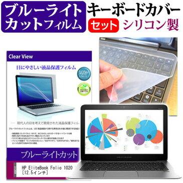 HP EliteBook Folio 1020 G1 [12.5インチ] ブルーライトカット 指紋防止 液晶保護フィルム と キーボードカバー セット 保護フィルム キーボード保護 メール便送料無料 父の日 ギフト