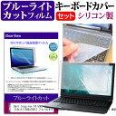 Dell Inspiron 14 5000 シリーズ[14インチ]ブルーライトカット 指紋防止 液晶保護フィルム と キーボードカバー セット 保護フィルム キーボード保護 メール便なら送料無料