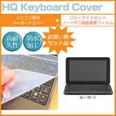 【メール便は送料無料】Dell XPS 13[13.3インチ]ブルーライトカット 指紋防止 液晶保護フィルム と キーボードカバー セット 保護フィルム キーボード保護