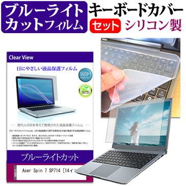 Acer Spin 7 SP714 [14インチ] 機種で使える ブルーライトカット 指紋防止 液晶保護フィルム と キーボードカバー セット 保護フィルム キーボード保護 メール便送料無料 父の日 ギフト