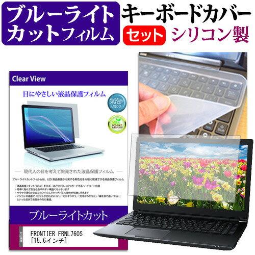 PCアクセサリー, ノートPC用キーボードカバー FRONTIER FRNL760S 15.6