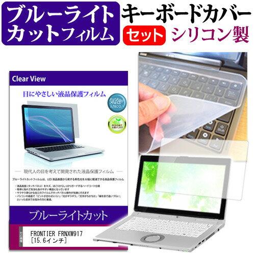 PCアクセサリー, ノートPC用キーボードカバー FRONTIER FRNXW917 15.6