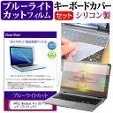 APPLE MacBook Pro 2017 15インチ [15.4インチ] 機種で使える ブルーライトカット 指紋防止 液晶保護フィルム と キーボードカバー セット 保護フィルム キーボード保護 メール便送料無料