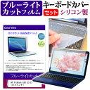 HP ProBook 650 G3/CT [15.6インチ] 機種で使える ブルーライトカット 指紋防止 液晶保護フィルム と キーボードカバー セット 保護フィルム キーボード保護 メール便送料無料