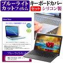 東芝 Dynabook GZ63 シリーズ [13.3インチ] 機種で使える ブルーライトカット 指紋防止 液晶保護フィルム と キーボードカバー セット メール便送料無料
