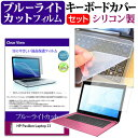 HP Pavilion Laptop 13 [13.3インチ] 機種で使える ブルーライトカット 指紋防止 液晶保護フィルム と キーボードカバー セット メール便送料無料