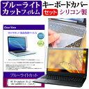 10日 ポイント10倍 HP Chromebook x360 12b-ca0000シリーズ [12インチ] 機種で使える ブルーライトカット 指紋防止 液晶保護フィルム と キーボードカバー セット メール便送料無料
