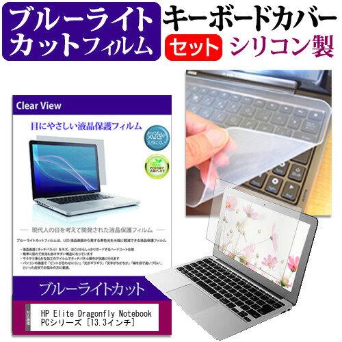 15日 ポイント5倍 HP Elite Dragonfly Notebook PCシリーズ [13.3インチ] 機種で使える ブルーライトカット 指紋防止 液晶保護フィルム と キーボードカバー セット メール便送料無料画像