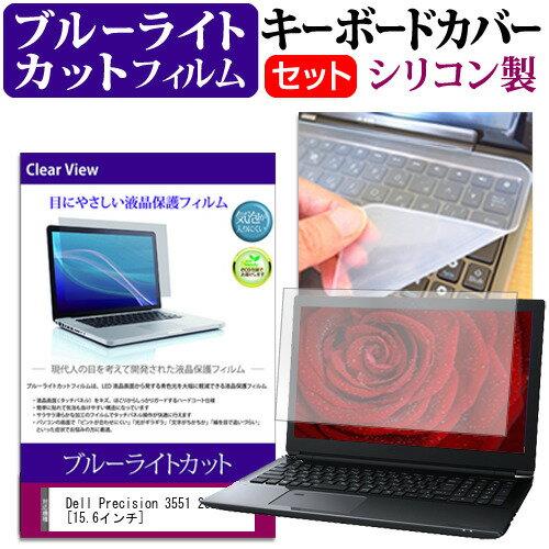 PCアクセサリー, ノートPC用キーボードカバー Dell Precision 3551 2020 15.6