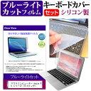 マウスコンピューター mouse K5 シリーズ [15.6インチ] 機種で使える ブルーライトカット 指紋防止 液晶保護フィルム と キーボードカバー セット メール便送料無料