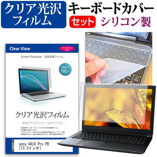 PCアクセサリー, ノートPC用キーボードカバー sony VAIO Pro PB 13.3 96