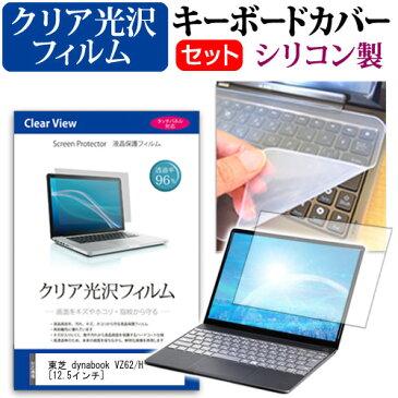 東芝 dynabook VZ62/H [12.5インチ] 機種で使える 透過率96% クリア光沢 液晶保護フィルム と シリコンキーボードカバー セット キーボード保護 メール便送料無料 父の日 ギフト