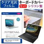 東芝 Dynabook X5 P1X5JPEG [15.6インチ] 機種で使える 透過率96% クリア光沢 液晶保護フィルム と シリコンキーボードカバー セット メール便送料無料