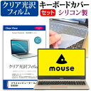 マウスコンピューター m-Book B508H [15.6インチ] 機種で使える 透過率96% クリア光沢 液晶保護フィルム と シリコンキーボードカバー セット メール便送料無料