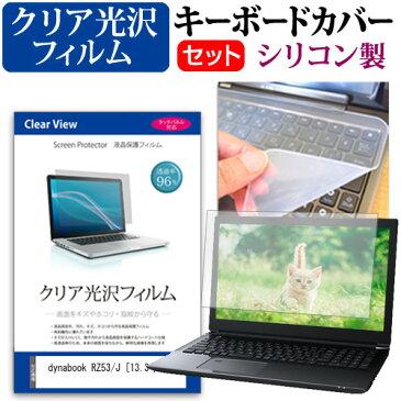 Dynabook dynabook RZ53/J [13.3インチ] 機種で使える 透過率96% クリア光沢 液晶保護フィルム と シリコンキーボードカバー セット メール便送料無料 父の日 ギフト