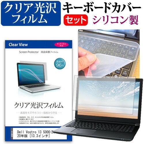 PCアクセサリー, ノートPC用キーボードカバー Dell Vostro 13 5000(5300) 2020 13.3 96