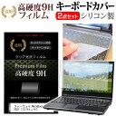 ファーウェイ MateBook X Pro 2021 [13.9インチ] キーボードカバー キーボード シリコン フリーカットタイプ と 強化ガラスと同等の高硬度 9Hフィルム セット メール便送料無料
