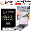 10日 ポイント10倍 HP OMEN X by HP 2S 15-dg0000シリーズ [15.6インチ] 機種で使える 強化 ガラスフィルム同等 高硬度9H 液晶保護フィルム と キーボードカバー セット メール便送料無料