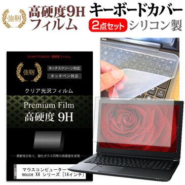 マウスコンピューター mouse X4 シリーズ [14インチ] 機種で使える 強化 ガラスフィルム同等 高硬度9H 液晶保護フィルム と キーボードカバー セット メール便送料無料 父の日 ギフト