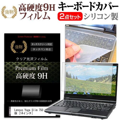 PCアクセサリー, ノートPC用キーボードカバー Lenovo Yoga Slim 750 2021 14 9H