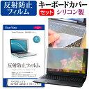 10日 ポイント10倍 マイクロソフト Surface Laptop 3 [15インチ] 機種で使える 反射防止 ノングレア 液晶保護フィルム と シリコンキーボードカバー セット メール便送料無料