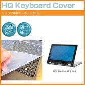 【メール便は送料無料】Dell Inspiron 11 2 in 1[11.6インチ]シリコン製キーボードカバー キーボード保護