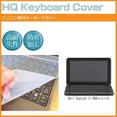 【メール便は送料無料】Dell Inspiron 11 3000シリーズ[11.6インチ]シリコン製キーボードカバー キーボード保護