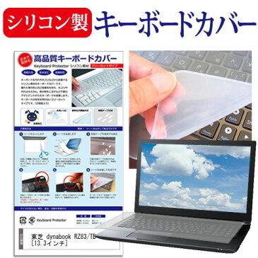 東芝 dynabook RZ83 [13.3インチ] シリコン製キーボードカバー キーボード保護 メール便送料無料 父の日 ギフト