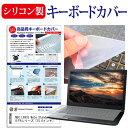 NEC LAVIE Note Standard NS700 [15.6インチ] シリコン製キーボードカバー キーボード保護 メール便送料無料