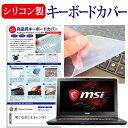 MSI GL62 [15.6インチ] 機種で使える シリコン製キーボードカバー キーボード保護 メール便送料無料