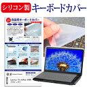 Lenovo ThinkPad E480 [14インチ] 機種で使える シリコン製キーボードカバー キーボード保護 メール便送料無料